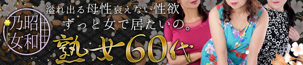 熟女60代(鶯谷発・23区/熟女デリヘル)