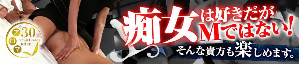 神戸性感帯アロマ30(神戸発・近郊/人妻エステ)