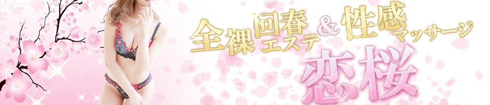 全裸回春エステ&性感マッサージ恋桜(池袋発・近郊/デリヘル)
