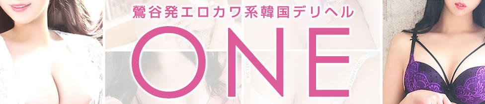 ONE~ワン~(鶯谷発・23区/韓国デリヘル)