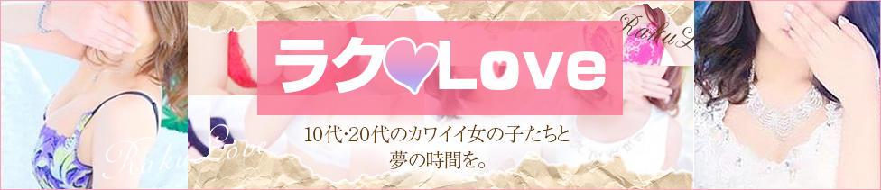 ラク♥Love(岡崎発・近郊/デリヘル)