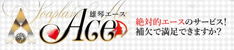 Ace(エース)(雄琴/ソープランド)