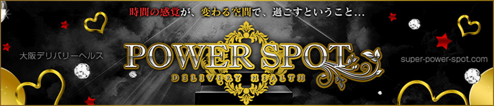 パワースポット(梅田発・近郊/高級デリヘル)