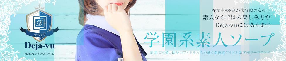 Deja-vu(中洲/ソープランド)