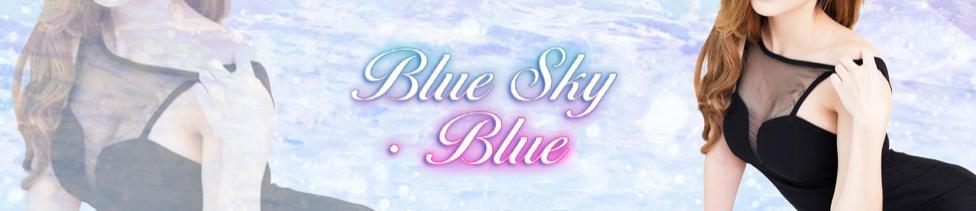 Blue・sky・Blue(ブルースカイブルー)(京橋/セクキャバ)