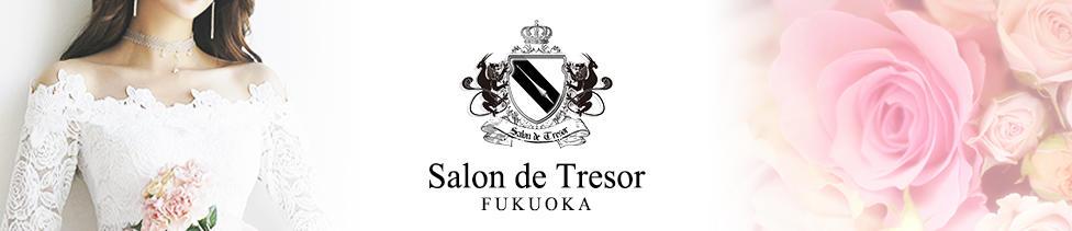 サロン ド トレゾア(福岡発・近郊/高級デリヘル)