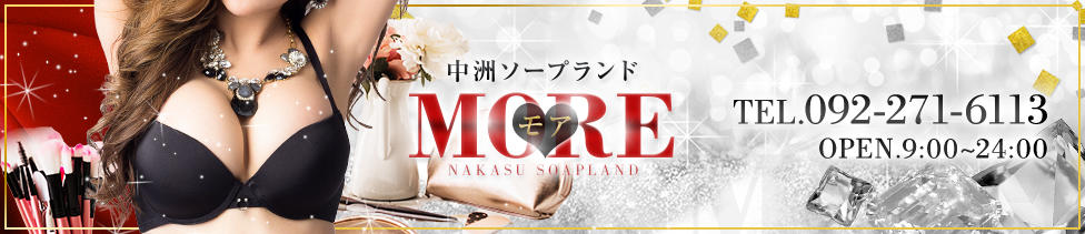 MORE(中洲/ソープランド)