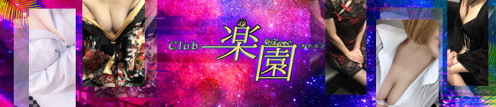 Club 楽園(難波/セクキャバ)