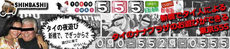 新橋でタイ人によるタイのナナプラザのお遊びができる東京555(新橋発・周辺/タイ専門デリヘル)