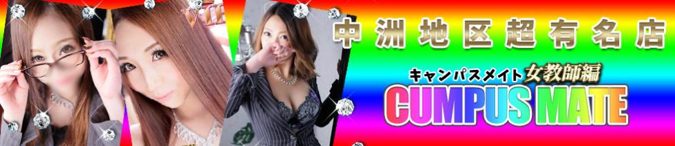 キャンパスメイト女教師編(中洲/ソープランド)