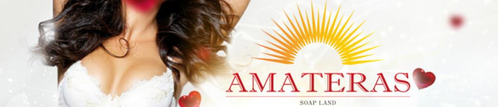 Amateras~アマテラス~(福原/高級ソープランド)