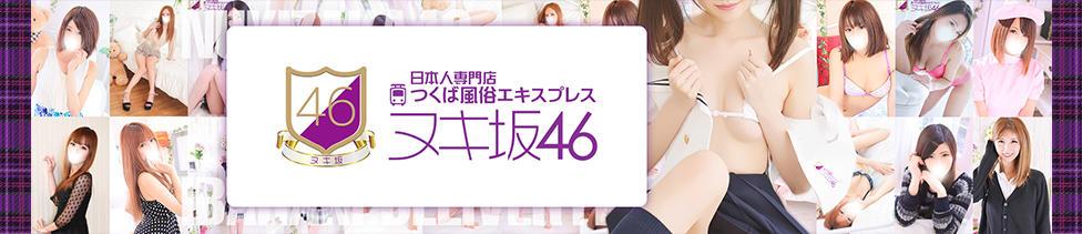 つくば風俗エキスプレス   ヌキ坂46(つくば発・近郊/デリヘル)