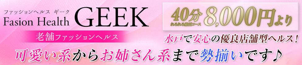 ギーク(天王町(水戸市)/ファッションヘルス)