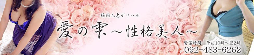 愛の雫~性格美人~(福岡発・近郊/人妻デリヘル)