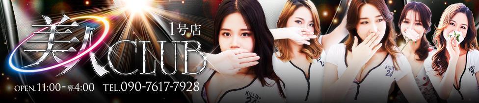 美人CLUB 1号店(千葉発・近郊/韓国デリヘル)