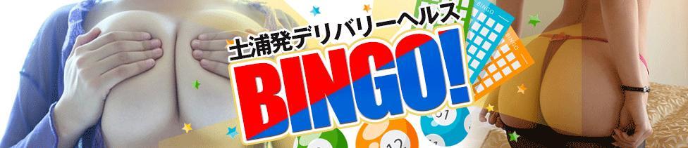 BINGO!(ビンゴ)(土浦発・近郊/デリヘル)