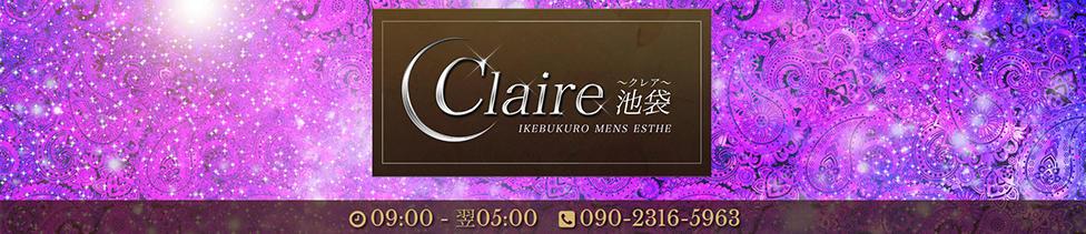 Claire 池袋~クレア~(池袋発・近郊/出張エステ)