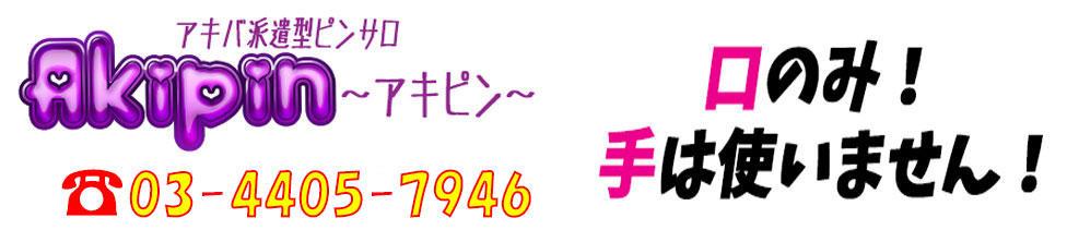 アキピン(秋葉原発・近郊/デリバリー型ピンサロ)