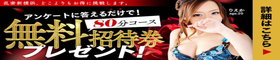 乱妻 新横浜店(新横浜発・周辺駅/人妻待ち合わせデリヘル)