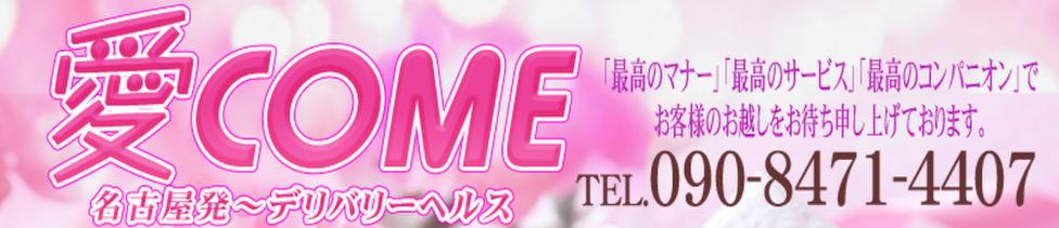 愛come(名古屋発・近郊/デリヘル)