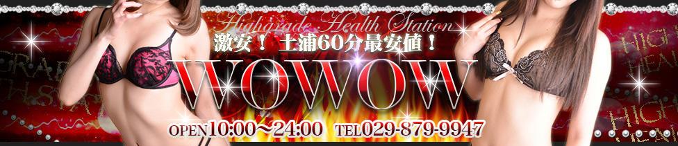 WOWOW(土浦市桜町/ファッションヘルス)