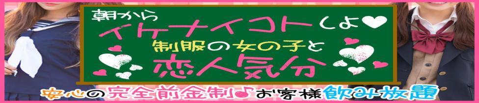 おれのいもうと学園(新宿/セクキャバ)