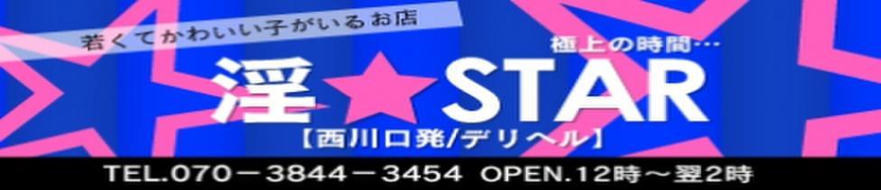 淫スター(西川口発・近郊/デリヘル)