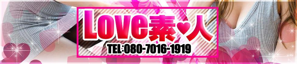 Love素人(新宿発・近郊/デリヘル)