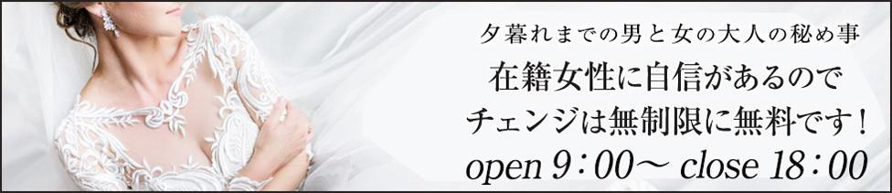 ミセスプレミアム(谷九発・近郊/人妻待ち合わせ型デリヘル)