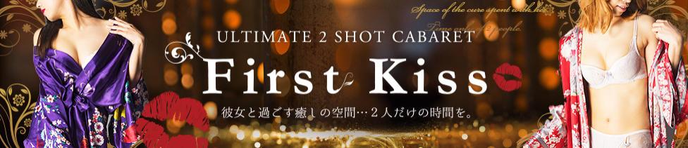 First Kiss(ファーストキス)(京橋/2ショットキャバクラ)