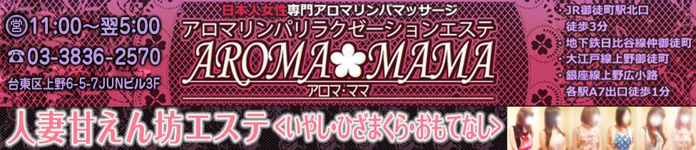 アロマ・ママ(上野/【非風俗】メンズエステ)