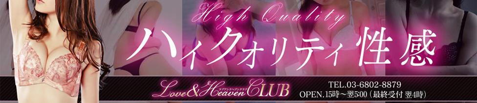 Love&Heaven(鶯谷発・近郊/デリヘル)