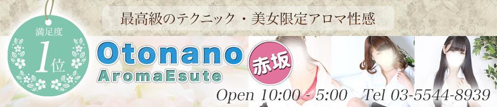 大人のアロマエステ 赤坂店(赤坂発・近郊/派遣型アロマエステ)