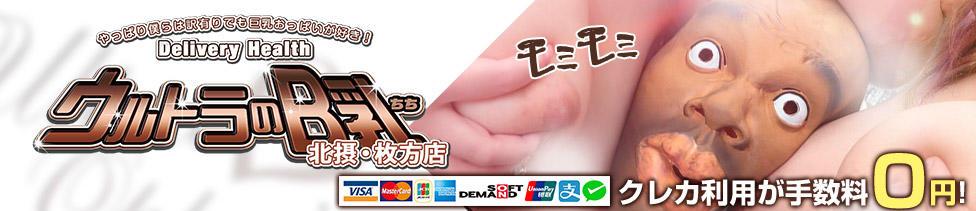 ウルトラのB乳 北摂・枚方店(枚方発・広域/訳有りぽっちゃり巨乳デリヘル)