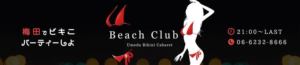 ビーチクラブ(梅田/キャバクラ)
