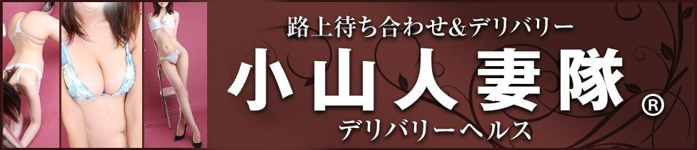 小山人妻隊(小山発・近郊/待ち合わせ型人妻デリヘル)