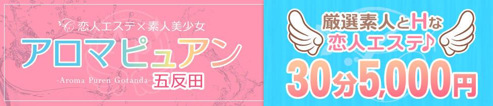 アロマピュアン五反田(五反田発・近郊/出張マッサージ)