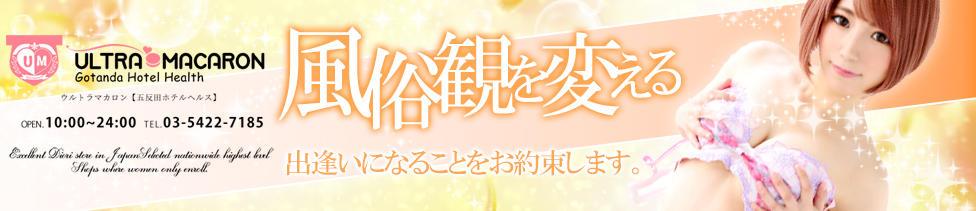マカロン(五反田/ホテヘル)