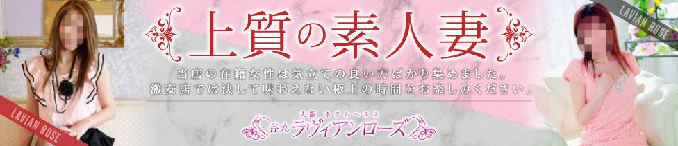 ラ・ヴィアンローズ谷九店(谷九/ホテヘル)