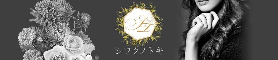 シフクノトキ(新宿/【非風俗】メンズエステ)