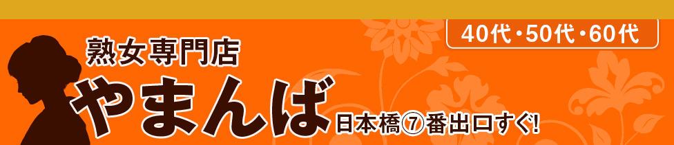やまんば(日本橋/熟女ホテヘル)