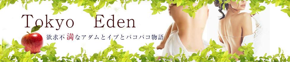 TokyoEden(五反田発・近郊/デリヘル)