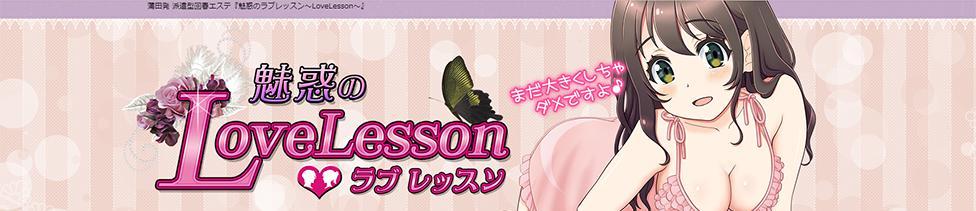 魅惑のLoveLesson(蒲田発・近郊/回春エステ)