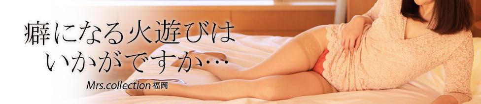ミセスコレクション福岡(福岡発・近郊/人妻デリヘル)