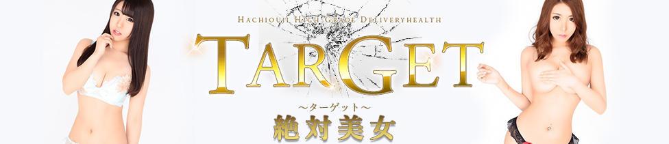TARGET(八王子発・近郊/デリヘル)