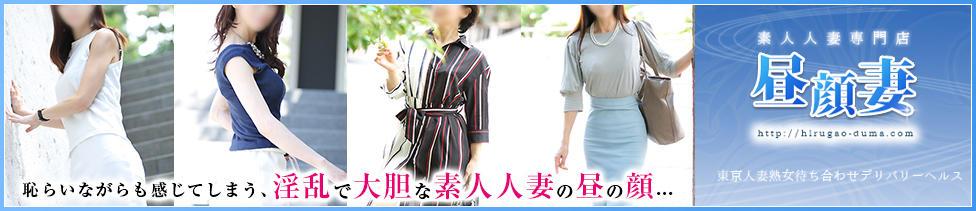 昼顔妻 五反田店(五反田発・23区/人妻系デリヘル)