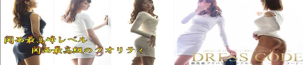 ドレスコード(谷九/ホテヘル&デリヘル)