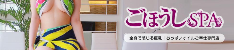 おっぱいご奉仕SPA 大阪店(梅田発・近郊/性感エステ)