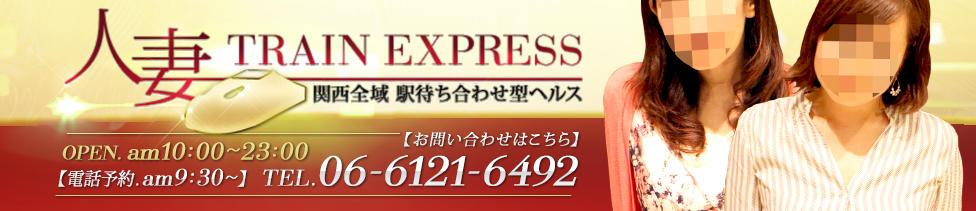 人妻トレインエクスプレス(大阪発・関西全域/待ち合わせ型人妻デリヘル)