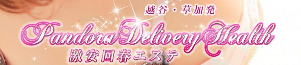 Pandora delivery health 激安回春エステ(越谷・草加発・近郊/激安回春エステ)